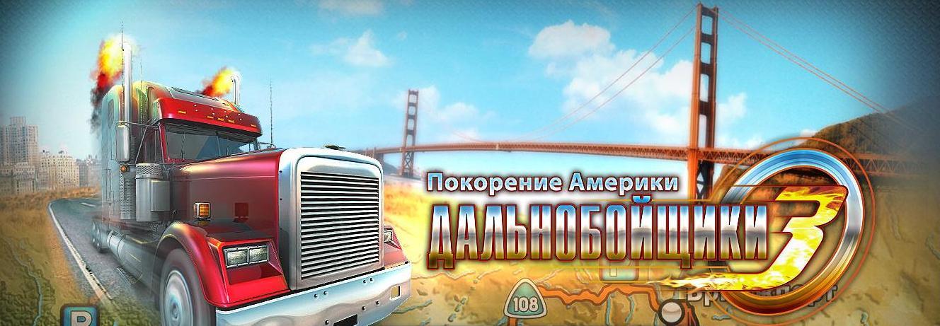 К знаменитому российскому автосимулятору Дальнобойщики 3 Покорение